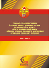 НПАОП 0.00-3.12-81. Типові галузеві норми безплатної видачі ЗІЗ робітникам підприємств матеріально-технічного