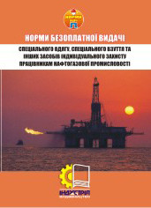 Норми безоплатної видачі ЗІЗ працівникам нафтогазової промисловості. НПАОП 0.00-3.16-12