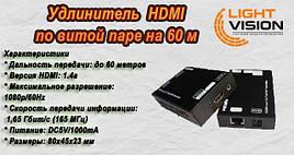 Удлинитель HDMI по витой паре на 60 м