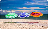 Зонт пляжный (диаметр - 2.4 м) - 3 вида
