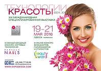 XIX Международная специализированная выставка «Технологии красоты – век XXI» 19 - 21 мая 2016 г.