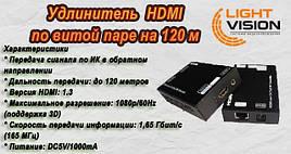 Удлинитель HDMI по витой паре на 120 м