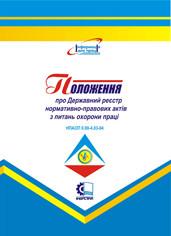 Положення про Державний реєстр нормативно-правових актів з питань охорони праці. НПАОП 0.00-4.03-04