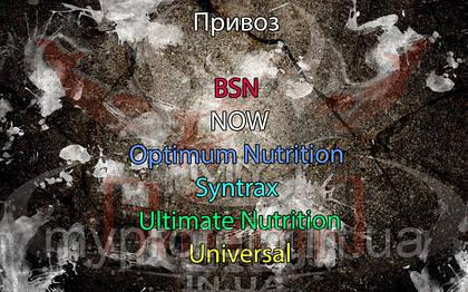 Поступление: BSN, NOW, Optimum Nutrition, Syntrax, Ultimate Nutrition, Universal.