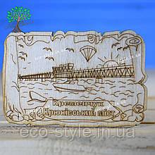 Деревянный магнит Кременчуг
