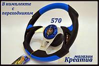 Руль Вираж №570 синего цвета с переходником на ВАЗ 2101.