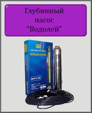 Глубинный насос ВОДОЛЕЙ БЦПЭ 1,2-50У