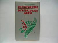 Висьневска-Рошковска К., Пиотровякова В. Вегетарианство. Вегетарианские блюда.