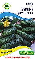 Семена огурца сорт Верные друзья F1  0,5гр ТМ Агролиния