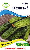 Семена огурца сорт Нежинский 1 гр ТМ Агролиния