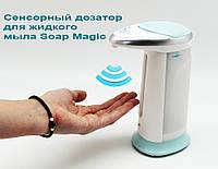 Сенсорный дозатор для жидкого мыла