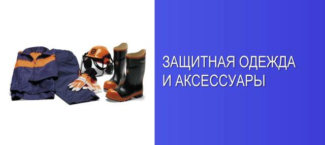 Защитная одежда и аксессуары