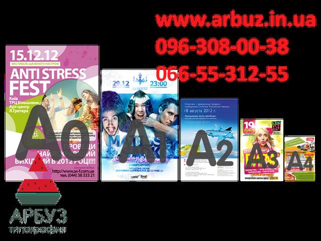 Печать плакатов А2 в Днепропетровске и Украине