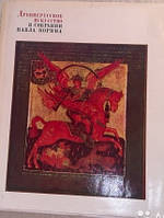 Древнерусское искусство в собрании Павла Корина