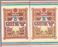Василь Скуратівський. Святвечір в двух томах.