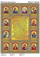 """""""Молитва про родину"""" А3"""