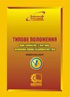 Типове положення про комісію з питань охорони праці підприємства. НПАОП 0.00-4.09-07
