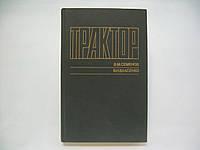 Семенов В.М., Власенко В.Н. Трактор.