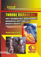 Типове положення про професійні воєнізовані аварійно-рятувальні формування. НПАОП 0.00-4.10-93