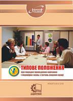 Типове положення про порядок проведення навчання і перевірки знань з питань охорони праці. НПАОП 0.00-4.12-05