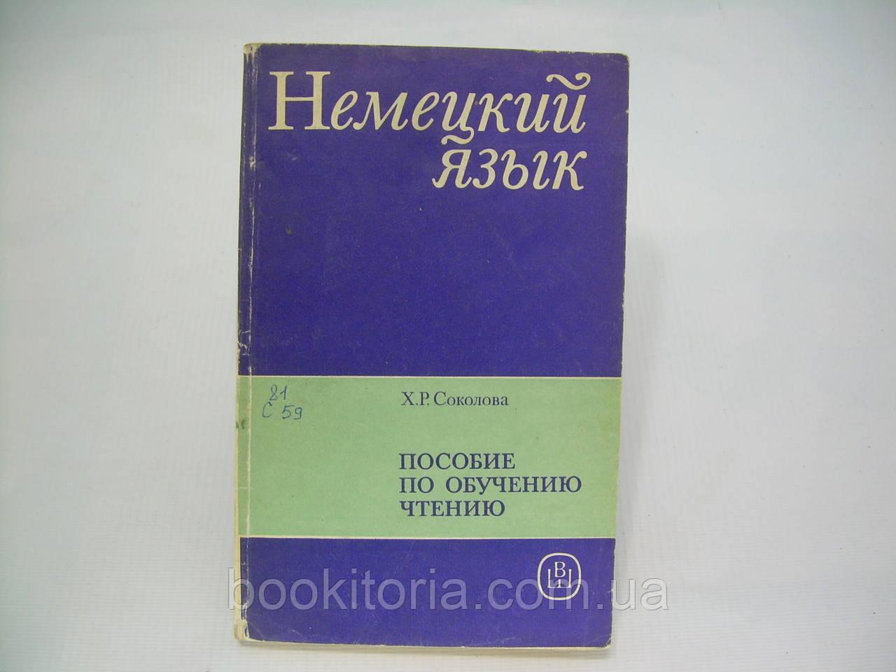 Соколова Х. Р. Пособие по обучению чтению на немецком языке (б/у).