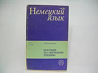 Соколова Х. Р. Пособие по обучению чтению на немецком языке (б/у)., фото 1