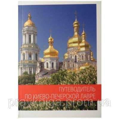 Путеводитель по Киево – Печерской Лавре