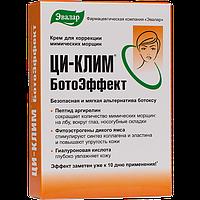 Ци - клим БОТО эффект - антивозрастной крем для коррекции мимических морщин, альтернатива ботоксу! 15 мл.