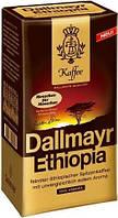 Кофе Dallmayr Ethiopia молотый 500г