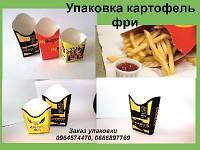 Упаковка бумажная картофель фри макси (200-250 грамм), фото 1