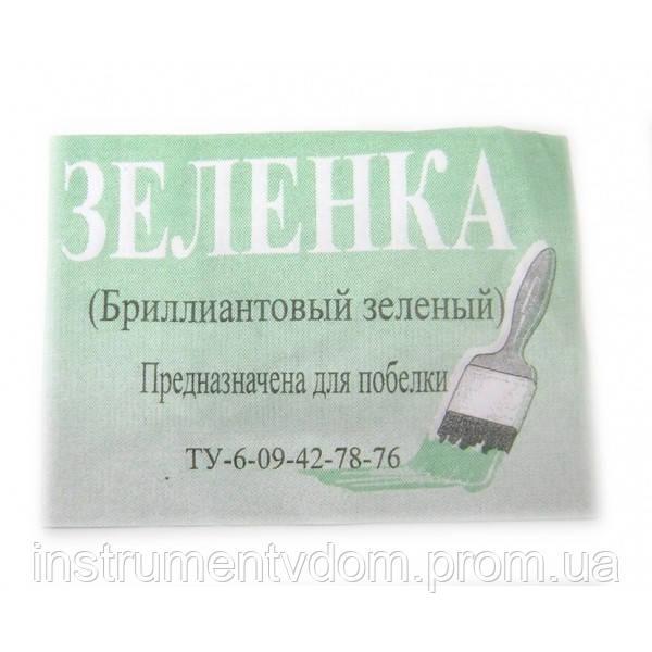 Зеленка для побелки, 10 г (упаковка 10 шт)