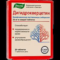 Дигидрокверцетин - для сердца, сосудов, капилляров, вязкость крови в норме! 20 табл.