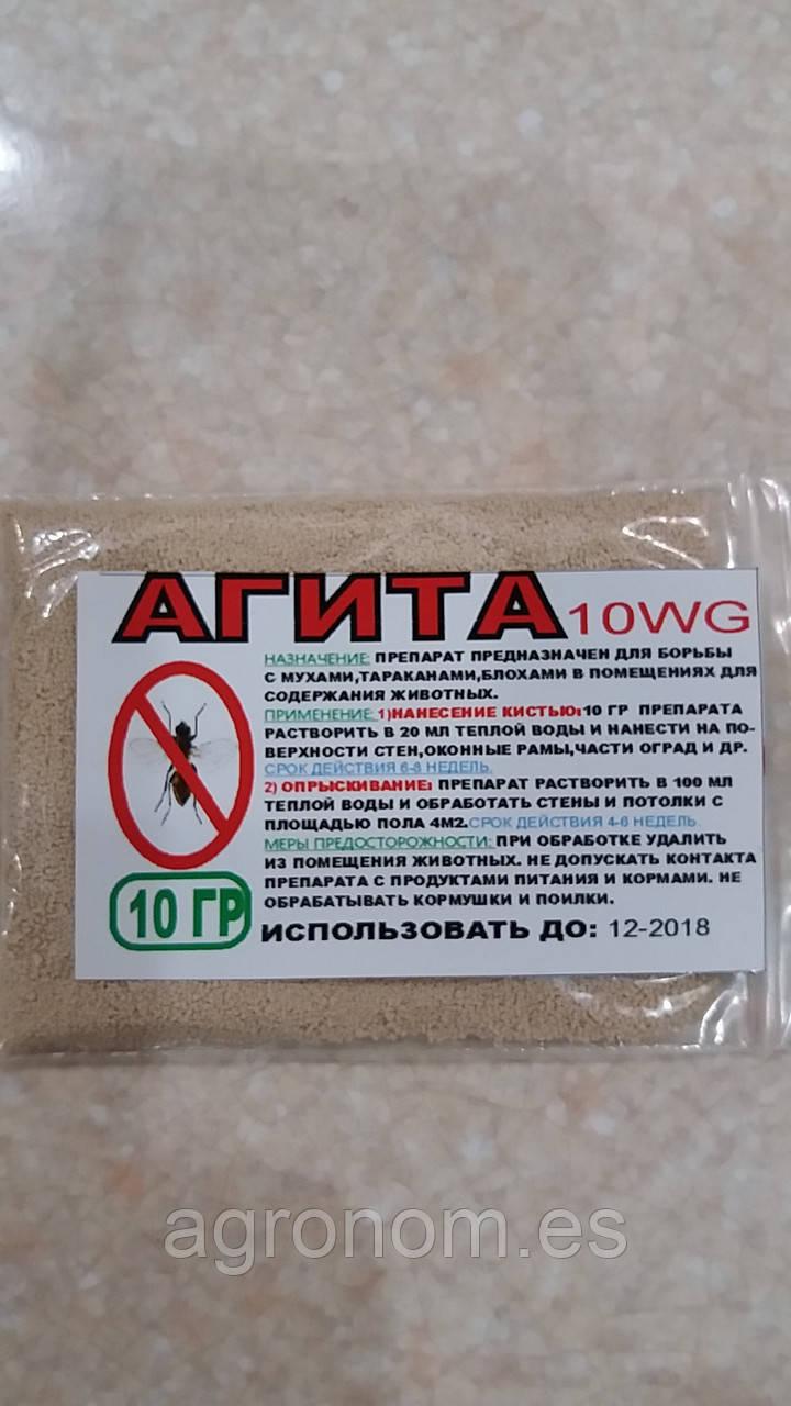 Агита 10 WG, 10г расфасовка