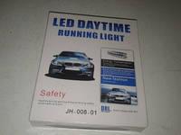 Дневные ходовые огни 8 LED диодов 1.8W L-16см (светодиодные фары дневного света)