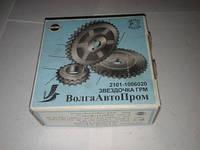 Звездочка ГРМ  ваз 2101-07 ВолгаАвтоПром