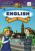 Підручник. Англійська мова, 4 клас. Калініна Л.В.