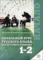 Начальный курс русского языка для делового общения в 3-х частях + CD