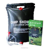 Переносной душ Camp Shower, душ для дачи, кемпинговый летний душ Кемп Шовер