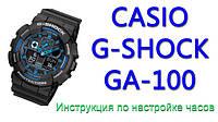 Инструкция по настройке часов Casio G-Shock GA-100