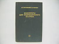 Слухоцкий А.Е., Рыскин С.Е. Индукторы для индукционного нагрева.