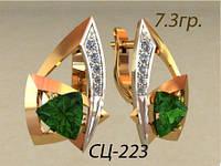 Великолепные женские серьги из комбинированного золота  585* с центральным треугольным камнем