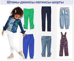 Штаны, джинсы, джеггинсы, леггинсы, шорты