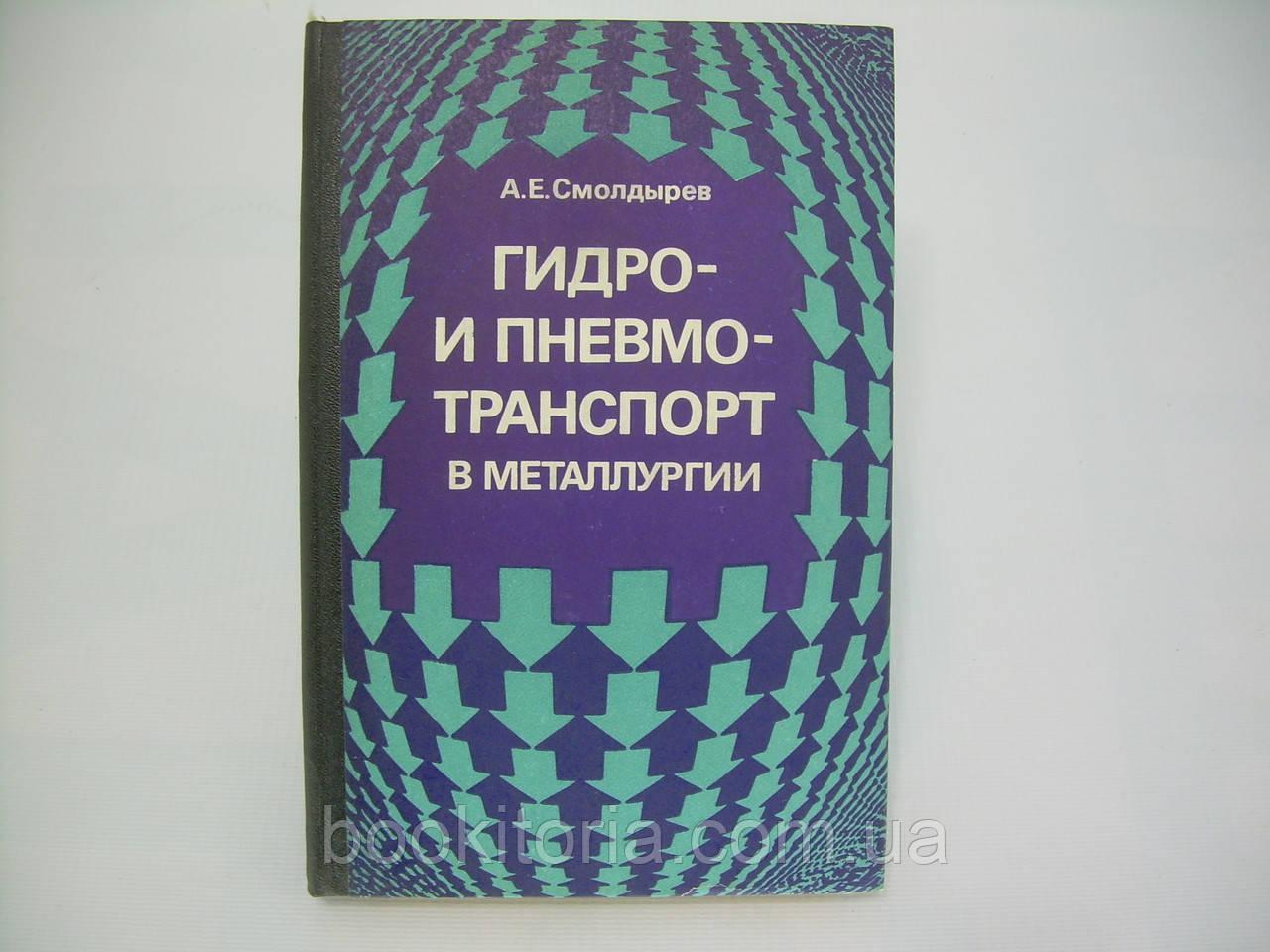 Смолдырев А. Гидро- и пневмотранспорт в металлургии (техника и технология, инженерные расчеты) (б/у)