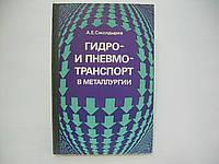 Смолдырев А.Е. Гидро- и пневмотранспорт в металлургии (техника и технология, инженерные расчеты).
