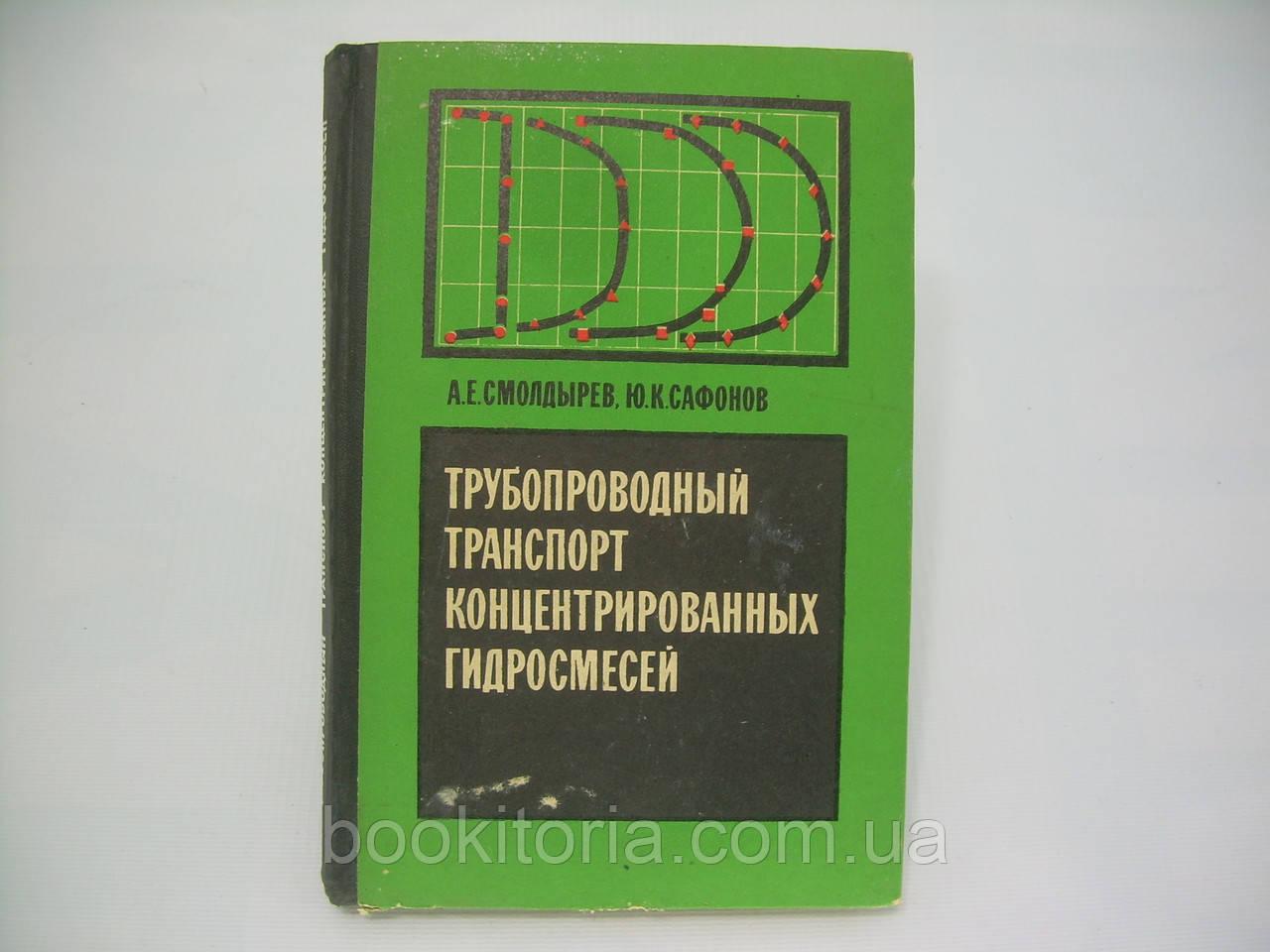 Смолдырев А.Е., Сафонов Ю.К. Трубопроводный транспорт концентрированных гидросмесей (б/у).