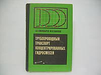 Смолдырев А.Е., Сафонов Ю.К. Трубопроводный транспорт концентрированных гидросмесей (б/у)., фото 1