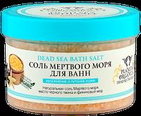Соль для ванн Planeta Organica Dead Sea Bath Salt (Планета Органика Мертвое море) Увлажнение и питание.