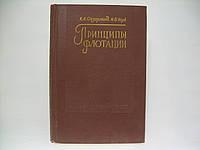 Сазерленд К.Л., Уорк И.В. Принципы флотации.