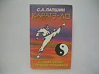 Лапшин С.А. Каратэ-до. Основная техника и методика преподавания.