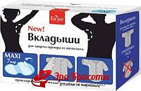 Прокладки гигиенические для области подмышек Enjee Maxi, 135ммх120мм 7 пар (430727) 108404519